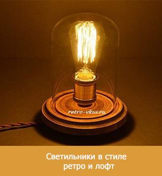 Светильники в стиле   ретро и лофт