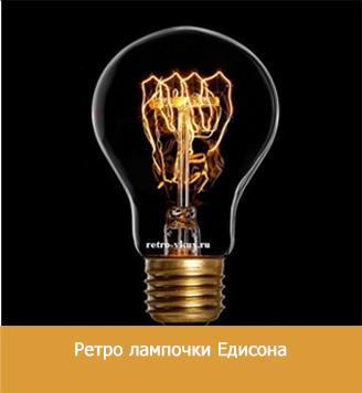 Ретро лампочки Едисона